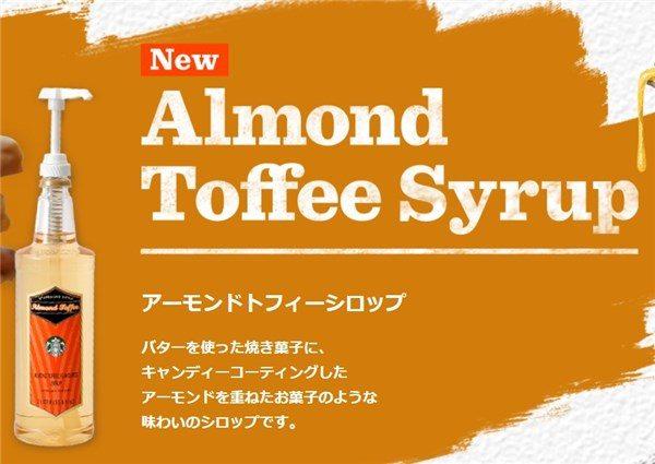 almond 600x425 - スタバのシロップ全種種を紹介!シロップ追加や変更・増量カスタマイズも解説