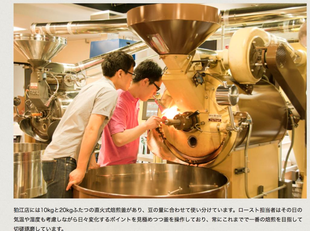 2017 08 04 9.02.55 1024x763 - 堀口珈琲のコーヒー豆LCFマンデリンを通販購入して飲んだ感想