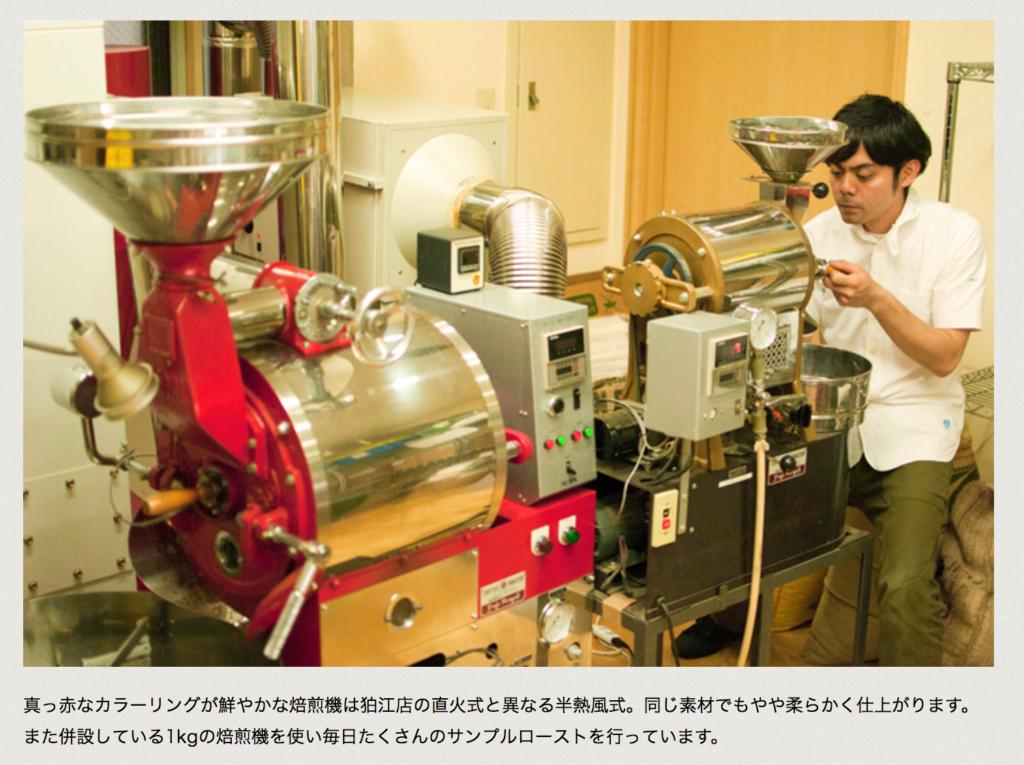 2017 08 04 9.04.00 1024x765 - 堀口珈琲のコーヒー豆LCFマンデリンを通販購入して飲んだ感想
