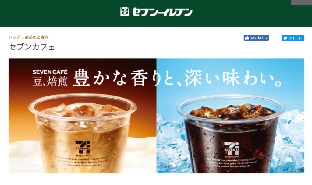2017 08 07 12.23.05 1024x608 - セブンカフェのアイスコーヒーを飲んで思ったこと
