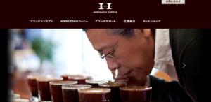 Horiguchi coffee top 300x146 - 堀口珈琲のコーヒー豆「ブレンド#7フレンチロースト」味の感想