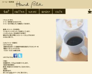 hakodate handpick 300x241 - コーヒー豆のおすすめ販売店|焙煎室ハンドピック マンデリン編
