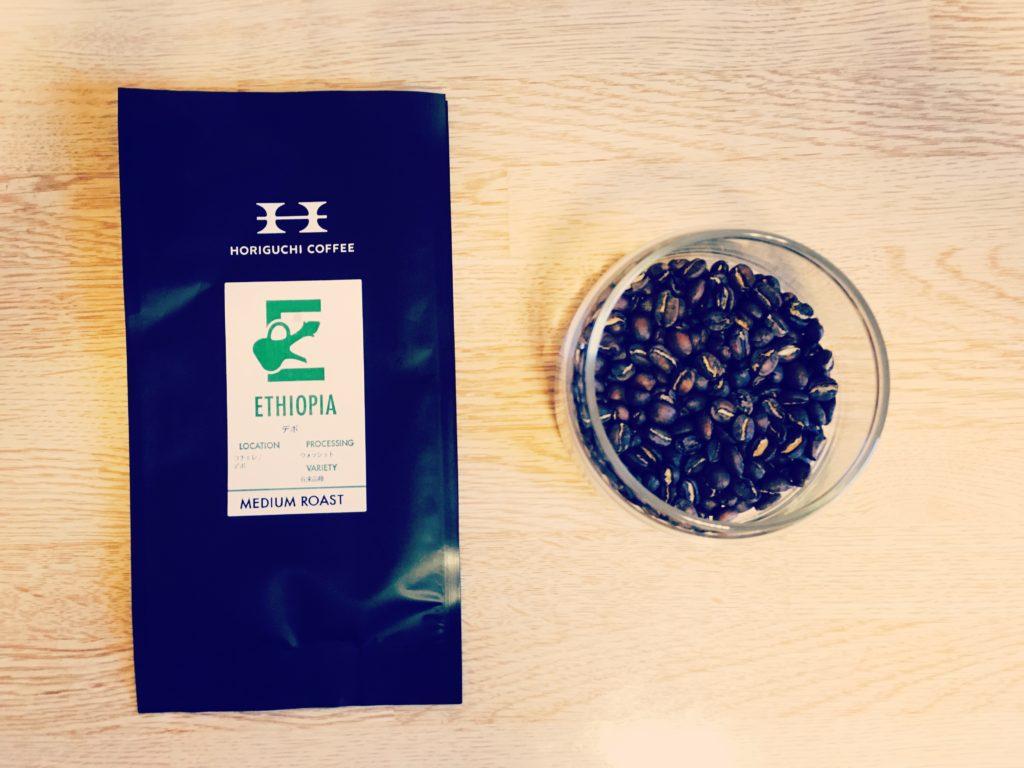 horiguchi coffee beans2 1024x768 - 堀口珈琲は評判通り美味しい?エチオピアを通販購入してみた