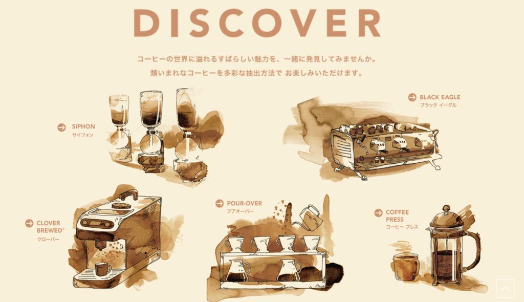 starbacks reserve 1024x590 - スターバックスリザーブで飲んだコーヒーの感想や普通のスタバとの違いを解説