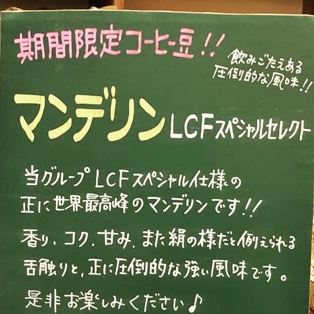 LCFとは?