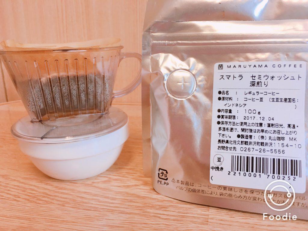 Marumaya coffee5 1 1024x768 - おいしいと評判の丸山珈琲のスマトラ豆を取り寄せて飲んでみた