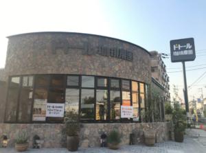 doutor coffee farm3 300x223 - ブルーボトルコーヒー三軒茶屋カフェ2017年10月27日オープン