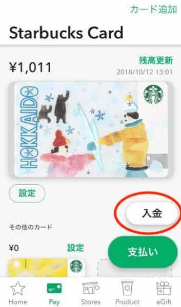 デジタルスターバックスカードのチャージ方法(入金をタップ)