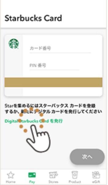スターバックスカードをアプリで登録(発行)