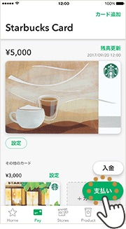デジタルスターバックスカードの使い方