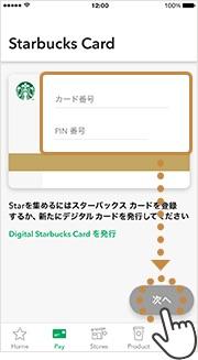 スターバックスカードカードのカード番号とPIN番号を入力