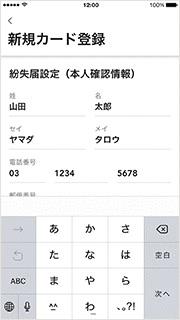 スターバックスカードをアプリで登録(名前や電話番号を入力)