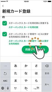 スターバックスカードWEB登録(利用規約に同意)