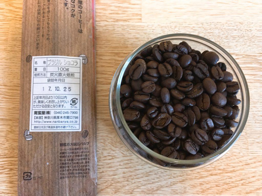 nanbanya Brazil chocolat 1024x768 - 南蛮屋のコーヒー豆「ブラジルショコラ」を4つの抽出器具で飲み比べてみた