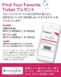 th Find Your Favorite Ticket 237x300 - スタバカードの使い方・作り方・チャージ方法・4つのメリット・残高確認