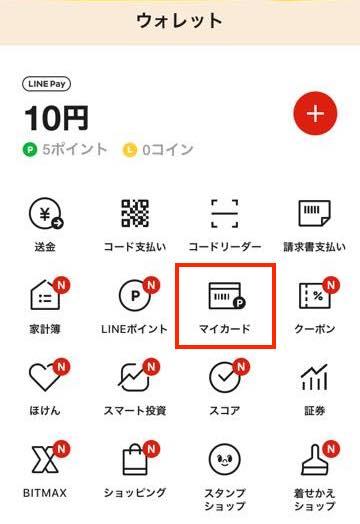 スターバックスカードをLINEアプリで作る(マイカードをタップ)