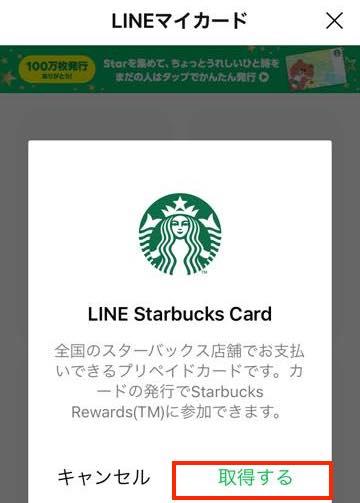 スターバックスカードをLINEアプリで作る(LINEスターバックスカードを取得)