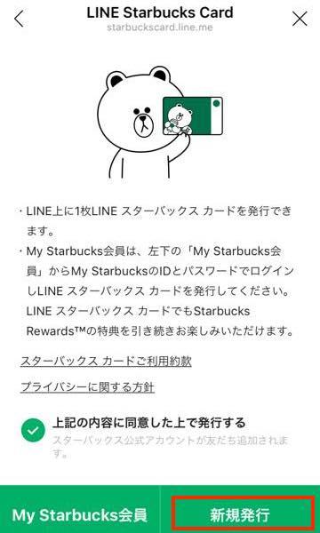 スターバックスカードをLINEアプリで作る(新規発行をタップ)