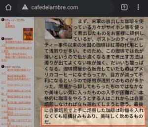 th Screenshot 2020 10 29 12 18 01 37 300x257 - フルシティローストとは苦味と甘みを楽しめるコーヒー豆の焙煎度のこと