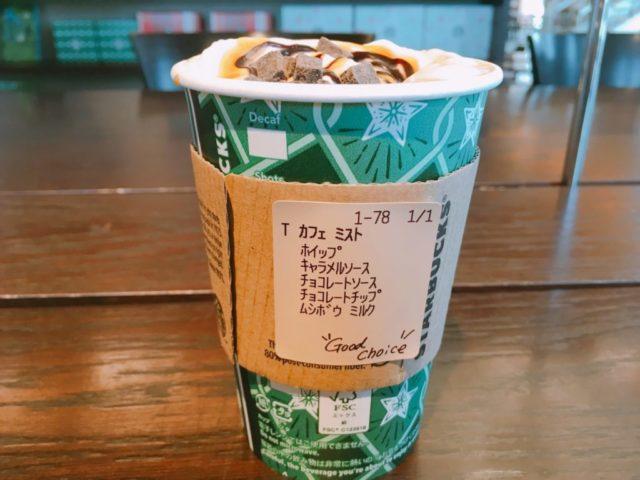 ホイップクリームとチョコソース&キャラメルソースを追加したカフェミスト
