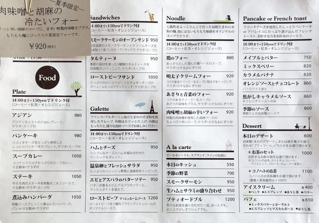 MARUSEN menu 1024x718 - 【函館カフェ】コーヒーブロガーおすすめのカフェ7選【最新】