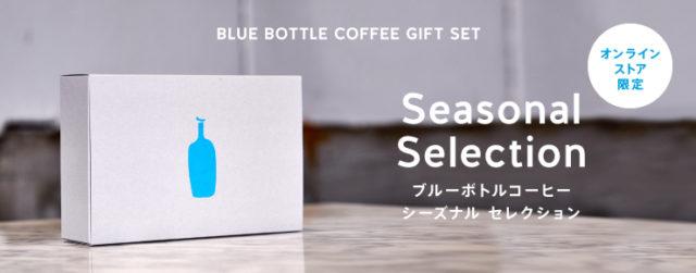 bluebottlecoffee seasonal selection 1 - ブルーボトルコーヒーから「シーズナルセレクション」がオンラインストア限定で登場!