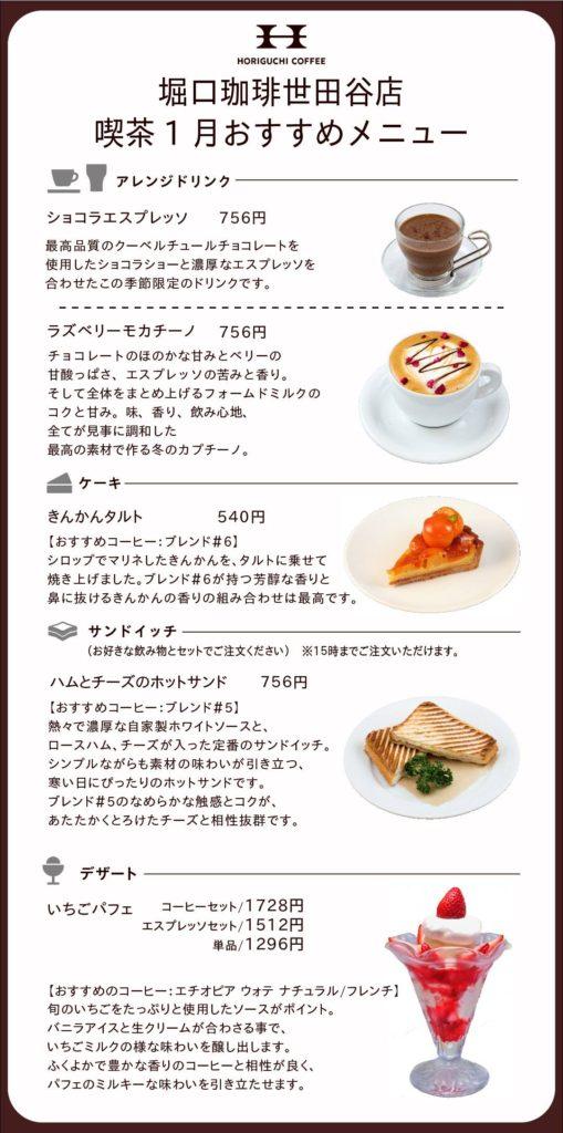 horiguchi coffee201801 509x1024 - 堀口珈琲世田谷店の2018年1月おすすめカフェメニュー