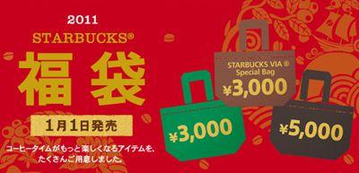 starbucks fukubukuro2011 - スタバの歴代福袋の中身を2009年から2020年までまとめてみた