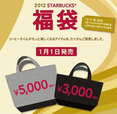 starbucks fukubukuro2012 - スタバの歴代福袋の中身を2009年から2020年までまとめてみた