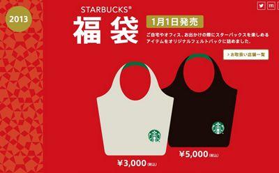 starbucks fukubukuro2013 - スタバの歴代福袋の中身を2009年から2020年までまとめてみた