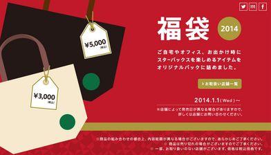 starbucks fukubukuro2014 - スタバの歴代福袋の中身を2009年から2020年までまとめてみた