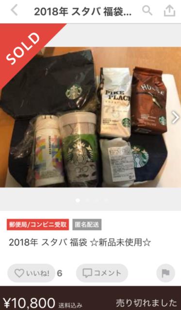 starbucks hukubukuro2018 6 1 - スタバ2018福袋の中身を公開!メルカリでの取引価格は?
