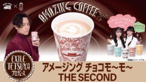 アメージング チョコモ~モ~ THE SECOND