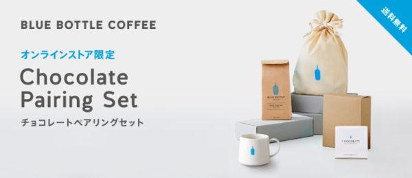 bluebottlecoffee gift Whiteday 600x259 - ブルーボトルコーヒーから清澄マグやトートバッグ付きギフトセット登場