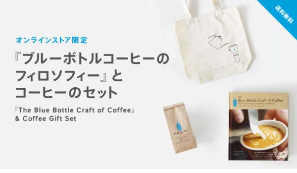 bluebottlecoffee gift Whiteday3 600x349 - ブルーボトルコーヒーから清澄マグやトートバッグ付きギフトセット登場