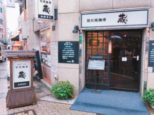 coffee kura 300x225 - 【池袋カフェ】珈琲蔵は一杯25gの豆を使った濃厚な一杯が味わえるお店!おすすめメニューは!?