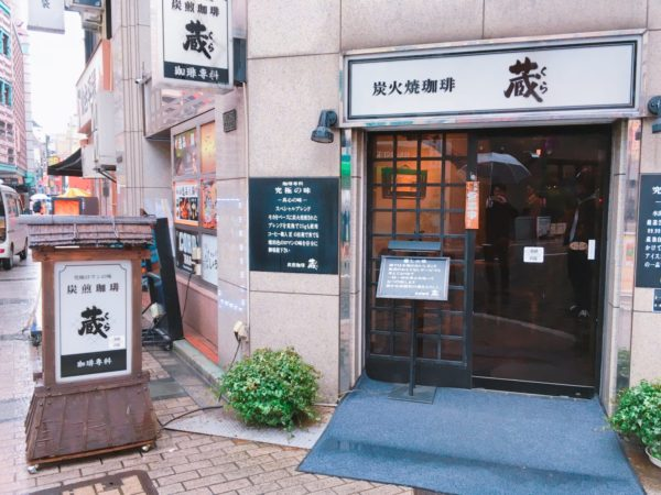 coffee kura 600x450 - 【池袋カフェ】珈琲蔵は一杯25gの豆を使った濃厚な一杯が味わえるお店!おすすめメニューは!?