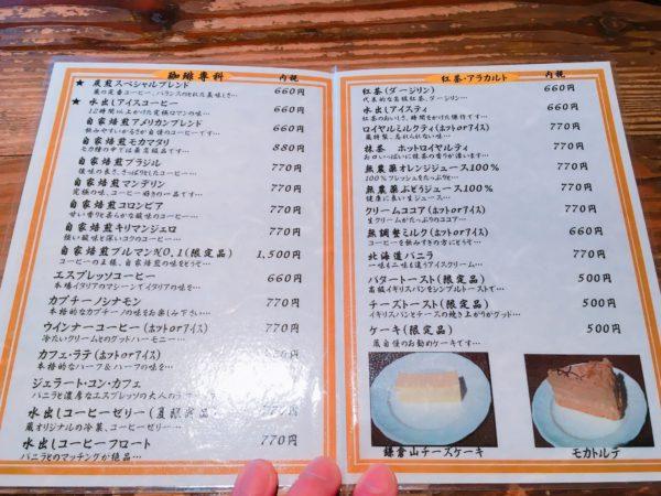 coffee kura3 600x450 - 【池袋カフェ】珈琲蔵は一杯25gの豆を使った濃厚な一杯が味わえるお店!おすすめメニューは!?