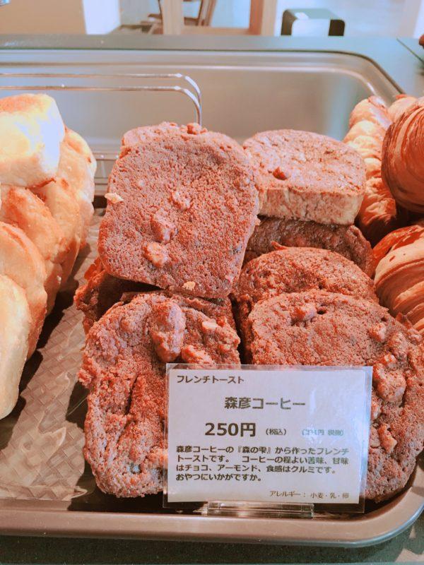 morihico food0 600x800 - 森彦のコーヒー味が楽しめるフレンチトーストを食べてみた!