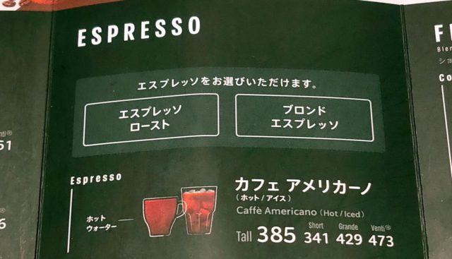 カフェアメリカーノはコーヒー豆の変更が可能