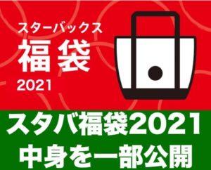 スタバ福袋2021中身を一部公開