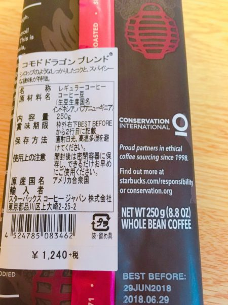 IMG 0624 450x600 - スタバのコーヒー豆「コモドドラゴン」を飲んだ感想を正直に述べる