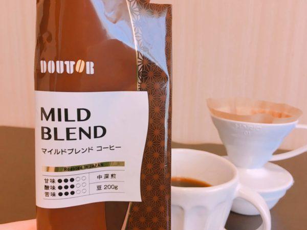 IMG 0998 600x450 - ドトールのコーヒー豆「マイルドブレンド」はおすすめしない?感想を正直に述べる