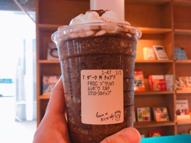 コーヒーロースト(フラペチーノ ロースト)追加・増量・減量