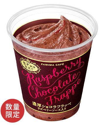 frappe item14 - ファミマ 生チョコ仕立ての濃厚ショコラフラッペの作り方やカロリー