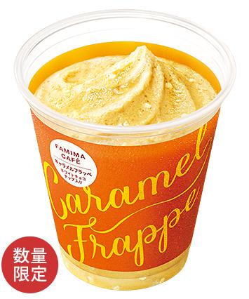 frappe item16 - ファミマ新作【キャラメルフラッペ】作り方・カロリー