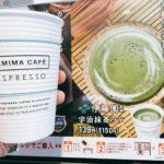 IMG 2002 150x150 - ファミマカフェのドリンクメニュー一覧|値段・カロリー・買い方・感想