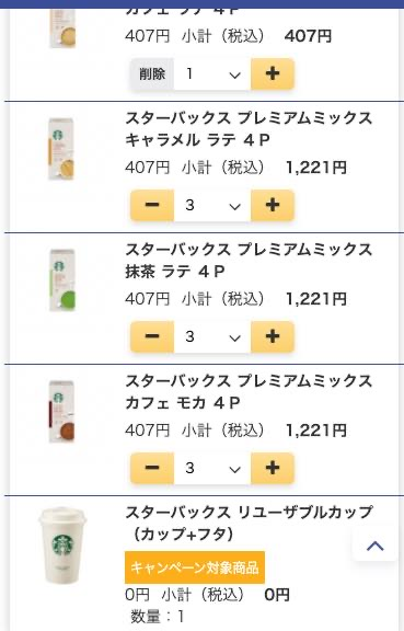 868be4ccc575d3d6ba3cb15364df93aa - スタバのプレミアムミックスが美味しくてVIAよりお得!コーヒーもお店より安い