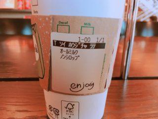 IMG 2398 2 320x240 - 【スタバ人気メニューランキング】TOP5を紹介!!ドリンク編〜