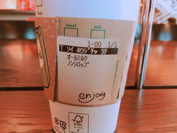 ほうじ茶ティーラテ